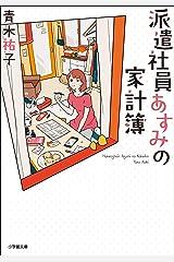 派遣社員あすみの家計簿 (小学館文庫キャラブン!) Kindle版