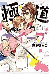 極道ナイーブ (ディアプラス・コミックス) Kindle版