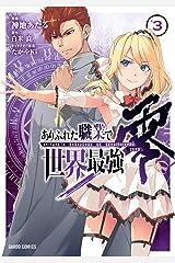 ありふれた職業で世界最強 零 3 (ガルドコミックス) Kindle版