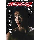 ボクシングマガジン 2020年 06 月号 [雑誌]