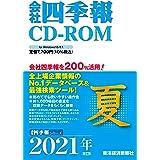 会社四季報CD-ROM2021年3集・夏号 (CDーROM)