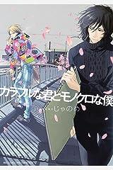 カラフルな君とモノクロな僕 (バーズコミックス リンクスコレクション) Kindle版