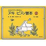 ふよみとテクニックをたのしく アキピアノ教本(2)