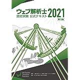 【2021年冊子版】ウェブ解析士認定試験公式テキスト2021 (第12版)