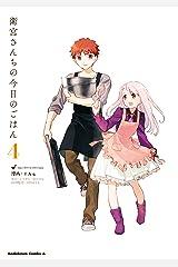 衛宮さんちの今日のごはん (4) (角川コミックス・エース) Kindle版
