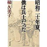 昭和二十年夏、僕は兵士だった 昭和二十年夏シリーズ (角川文庫)