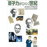 原子力がひらく世紀