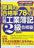 平成28年10月改訂 驚異の合格率78%「日商工業簿記2級合格塾」