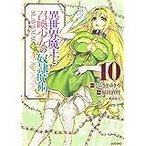 異世界魔王と召喚少女の奴隷魔術(10) (シリウスKC)