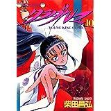 クラダルマ 斎女伝説 (10) (ヤングキングコミックス)