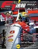 F1速報 2020年 6/18号 CLASSICS モナコGP