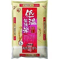 【精米】 低温製法米 白米 秋田県産 あきたこまち 5kg 令和2年産