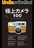極上カメラ100 エイムック