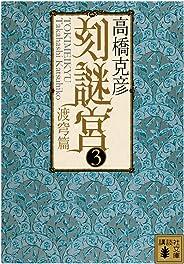 刻謎宮(3) 渡穹篇 (講談社文庫)