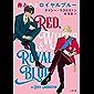 赤と白とロイヤルブルー (二見文庫ミステリ・コレクション)