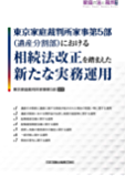 家庭の法と裁判(Family Court Journal)号外 東京家庭裁判所家事第5部(遺産分割部)における相続法改正を踏まえた新たな実務運用