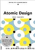 Atomic Design ~堅牢で使いやすいUIを効率良く設計する
