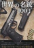 世界の名銃100丁