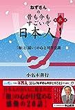 ねずさんの 昔も今もすごいぞ日本人! 第二巻: 「和」と「結い」の心と対等意識