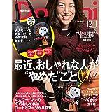 Domani(ドマーニ) 2019年 12 月号 [雑誌]