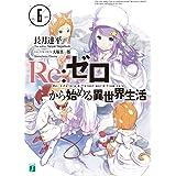 Re:ゼロから始める異世界生活6 (MF文庫J)