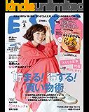 ESSE 2020 年 03月号 [雑誌] ESSE (デジタル雑誌)