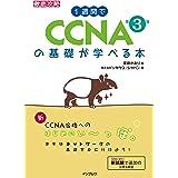 1週間でCCNAの基礎が学べる本 第3版 (一週間)