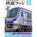 鉄道ファン 2021年 09月号 [雑誌]
