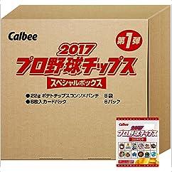 【スナック菓子の新商品】 カルビー 2017プロ野球チップス スペシャルBOX 第1弾×8袋