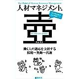 人材マネジメントの壺 テーマ5.リソースフロー ーー働く人の適応を支援する 採用→異動→代謝 (壺中天)