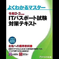 よくわかるマスター 令和2-3年度版 ITパスポート試験 対策テキスト