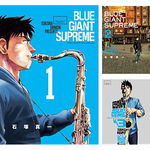 BLUEGIANTSUPREME まとめ買い