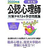 2020年版 一発合格! 公認心理師対策テキスト&予想問題集