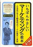 いちばんやさしいマーケティングの教本 人気講師が教える顧客視点マーケの基本と実践 (「いちばんやさしい教本」シリーズ)