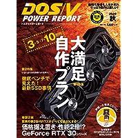 DOS/V POWER REPORT 2020年秋号