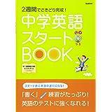 2週間でさきどり完成! 中学英語スタートBOOK (中学スタートブック)