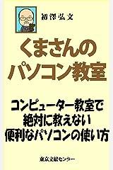 くまさんのパソコン教室 Kindle版