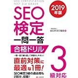 SEO検定 一問一答 3級対応 2019年版