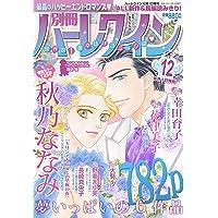 別冊ハーレクイン12号 (ハーレクイン増刊)