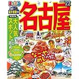 まっぷる 名古屋'22 (マップルマガジン 東海 5)
