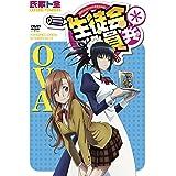生徒会役員共* OVA [DVD]