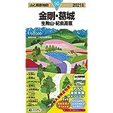 山と高原地図 金剛・葛城 生駒山・紀泉高原 (山と高原地図 50)
