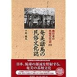 奄美諸島の民俗文化誌 (南日本の民俗文化誌10)