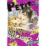 増刊秋号 2020年 12 月号 [雑誌]: プチコミック 増刊