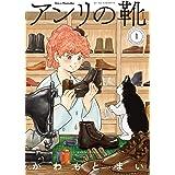 アンリの靴 第1巻 (ハルタコミックス)