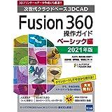 Fusion360操作ガイド ベーシック編 2021年版―次世代クラウドベース3DCAD