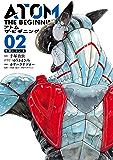 アトム ザ・ビギニング(2) (ヒーローズコミックス)