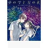 夢の雫と星の花 (monogatary comics)