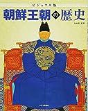 ビジュアル版 朝鮮王朝の歴史 (イルカの本)