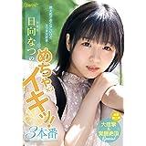 日向なつのめちゃ×2イキッ!3本番 kawaii [DVD]